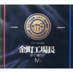 中古同人音楽CDソフト エロゲー古今東西 金町工場長 かく語りき IV / 大江戸宅急便