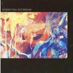 中古同人音楽CDソフト 極東アウトブレイク KYOKUTOU OUTBREAK[プレス版] / 極東アウトブレイク対策本部