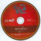 中古同人音楽CDソフト 幻想万華鏡 オープニング主題歌「色は匂へど散りぬるを -Autobahn Remix-」 / 幽閉サテラ