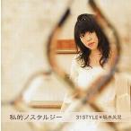 中古同人音楽CDソフト 私的ノスタルジー / 31STYLE