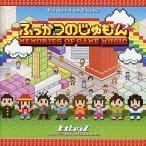 中古同人音楽CDソフト ふっかつのじゅもん MEMORIES OF GAME MUSIC / EtlanZ