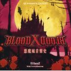 中古同人音楽CDソフト BLOOD X BLOOD ブラッドクロス -悪魔城音樂史- / EtlanZ