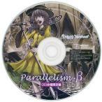 中古同人音楽CDソフト Parallelism・β[C83会場限定盤] / Unlucky Morpheus