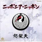 中古邦楽CD 怒髪天 / ニッポニア・ニッポン