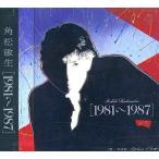 中古邦楽CD 角松敏生 / 角松敏生[1981〜1987]
