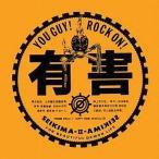 中古邦楽CD 聖飢魔II / 有害