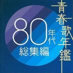 中古邦楽CD オムニバス / 青春歌年鑑80年代総集編