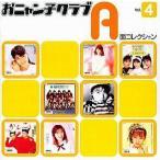 中古邦楽CD おニャン子クラブ / A面コレクションVol.4