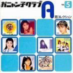 中古邦楽CD おニャン子クラブ / A面コレクションVol.5
