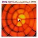 中古邦楽CD スピッツ / RECYCLE Greatest Hits of SPITZ