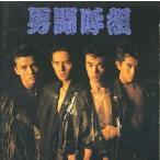中古邦楽CD 男闘呼組 / 男闘呼組(廃盤)