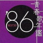 中古邦楽CD オムニバス / 青春歌年鑑'86 BEST30