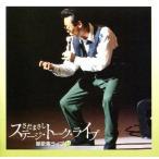 中古邦楽CD さだまさし / ステージ・トーク・ライブ 噺歌集ライブ 3
