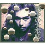 中古邦楽CD 筋肉少女帯 / 筋少の大水銀(廃盤)