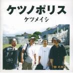 中古邦楽CD ケツメイシ / ケツノポリス