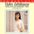 中古邦楽CD 石川優子 / Yuko Ishikawa Single CollectionII(1981〜1984)〜ふたりの愛ランド(廃盤)