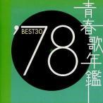 中古邦楽CD オムニバス / 青春歌年鑑'78