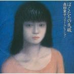中古邦楽CD 森田童子 / ぼくたちの失敗 森田童子 -ベスト・コレクション-