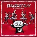 中古邦楽CD ほね組 from AKB48 / ほねほねワルツ