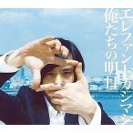 中古邦楽CD エレファントカシマシ / 俺たちの明日(限定盤)