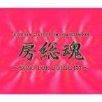 中古邦楽CD 氣志團/KISHIDAN GRATEFUL EMI YEARS 2001〜2008 房総魂〜SONG FOR ROUTE127〜[限定盤D