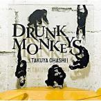 中古邦楽CD 大橋卓弥(from スキマスイッチ) / Drunk Monkeys[DVD付初回限定盤]