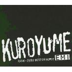中古邦楽CD 黒夢/EMI 1994-1998 BEST OR WORST+2[生産限定盤]