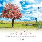 中古邦楽CD 一青窈 / ハナミズキ-君と好きな人が百年続きますように-