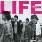 中古邦楽CD 関ジャニ∞[エイト] / LIFE〜目の前の向こうへ〜[DVD付初回限定盤B]