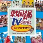 中古邦楽CD 戦国鍋TV ミュージック・トゥナイト 〜なんとなく歴史が学べるCD〜