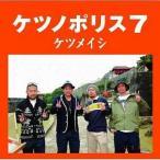 中古邦楽CD ケツメイシ/ケツノポリス7