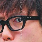 中古邦楽CD 高橋優 / リアルタイム・シンガーソングライター [DVD付初回限定盤]