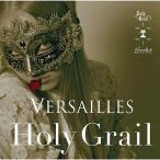 中古邦楽CD Versailles/Holy Grail