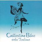 中古邦楽CD 手嶌 葵 / Collection Blue