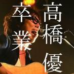 中古邦楽CD 高橋優 / 卒業[DVD付初回限定盤]
