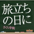 中古邦楽CD さくら学院 / 旅立ちの日に[通常盤]