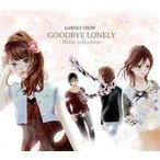 中古邦楽CD GARNET CROW / B-SIDE BEST GOODBYE LONELY 〜Bside collection〜[初回限定盤]
