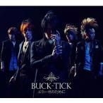 中古邦楽CD BUCK-TICK / エリーゼのために[DVD付完全限定生産]