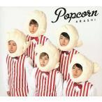 中古邦楽CD 嵐 / Popcorn[初回限定盤]