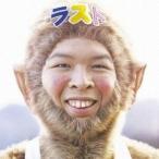 中古邦楽CD Funky Monkey Babys / ファンキーモンキーベイビーズ LAST BEST[DVD付初回限定盤]