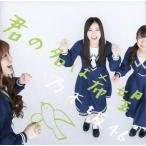 中古邦楽CD 乃木坂46 / 君の名は希望[DVD付初回限定盤C](生写真・イベント参加券欠け)