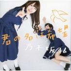 中古邦楽CD 乃木坂46 / 君の名は希望[DVD付初回限定盤A](生写真・イベント参加券欠け)