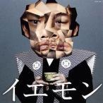 中古邦楽CD The Yellow Monkey / イエモン -FAN'S BEST SELECTION-[DVD付初回限定盤]