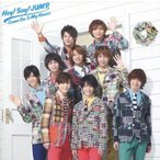 中古邦楽CD Hey! Say! JUMP / Come On A My House[DVD付初回限定盤1]