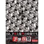 中古邦楽CD マキシマム ザ ホルモン / 予襲復讐