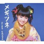 中古邦楽CD BABYMETAL / メギツネ[もあメタル盤]
