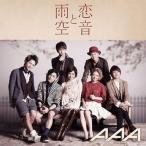 中古邦楽CD AAA /恋音と雨空[DVD付初回限定盤]