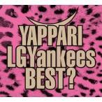 中古邦楽CD LGYankees / YAPPARI LGYankees BEST?[DVD付初回限定盤]