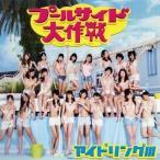中古邦楽CD アイドリング!!! / プールサイド大作戦 [DVD付初回限定盤TYPE-A](トレカ欠け)
