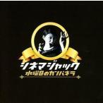 中古邦楽CD 水曜日のカンパネラ / シネマジャック
